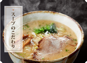 旨みを濃縮したスープ
